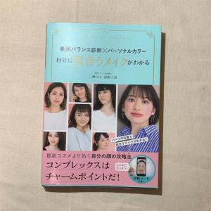 【おすすめメイク本】美顔バランス診断✖️パーソナルカラーで自分に似合うメイクがわかる本