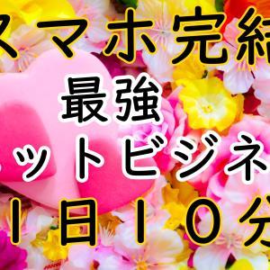 12/3のバイナリーオプション結果♪