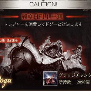 【古戦場】2020/2 風有利HELL100フルオート編成【マグナ】