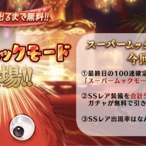 【6周年天井祭り】かっぺきくうし様の日常 #45【前夜祭】