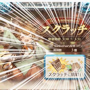 【もっと!6周年したい!】かっぺきくうし様の日常 #47【継続】