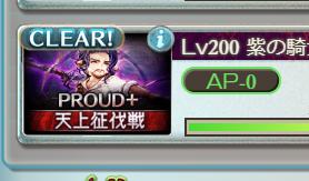 【紫の騎士PROUD+:情報整理編】かっぺきくうし様の日常#113