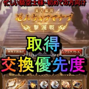 【ゼノウォフ開催中!剣・琴・石の取得優先度は?】かっぺきくうし様の日常#126