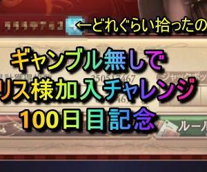 【ギャンブル無しでクリス様加入チャレンジ100日記念:進捗報告】かっぺきくうし様の日常#156