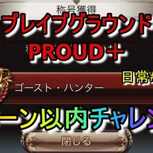 【ブレグラProud+20ターンチャレンジ!】かっぺきくうし様の日常#159