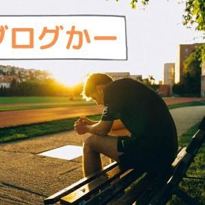 浦上がブログを書き始めた理由【ブログ収入10万円突破の証拠画像も】