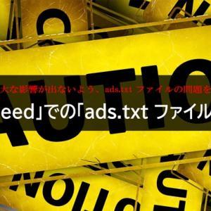 【ブログ】「要注意 – 収益に重大な影響が出ないよう、ads.txt ファイルの問題を修正してください。」と出たときの対処