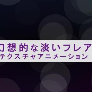 【AfterEffects】タイトルロゴ用にも使えるフレアの背景アニメーション