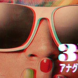 【Photoshop】TikTokのロゴなどでも使用。数分でできる3Dアナグリフ効果の作成方法。