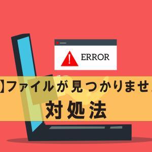【AE】After Effects :警告: このプロジェクトを最後に保存してから# 個のファイルが見つかりません。の対処方法