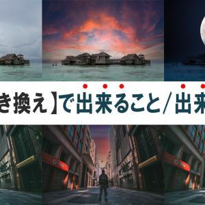 【PhotoshopCC】「空を置き換え」の操作と出来ること出来ないことまとめ