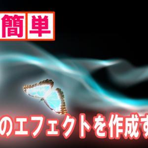 【Photoshop】煙や光エフェクトを簡単に作成方法