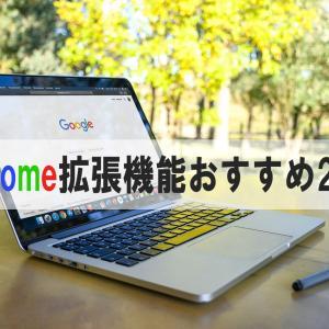 【Google Chrome】ブロガーも必見!便利なクローム拡張機能おすすめ24選