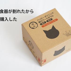 猫壱のハッピーダイニング脚付きフードボール再購入