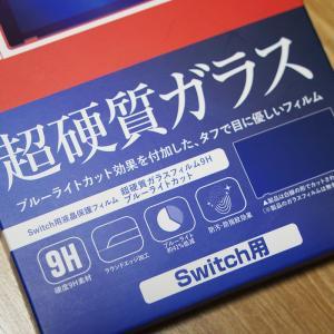 Switchに保護フィルムをバシッとキメる