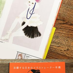 【掲載のお知らせ】「活躍する日本のイラストレーター年鑑〈2020〉」にイラストを掲載していただきました