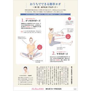 旭化成ファーマ株式会社の配布用冊子1〜4号の裏表紙で、ヨガのイラストを担当させていただきました。