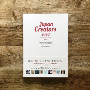 【掲載のお知らせ】「ジャパン・クリエイターズ 2020」にイラストを掲載していただきました