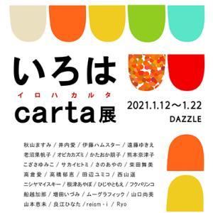 【展示のお知らせ】青山のgallery DAZZLEで行われる「いろはcarta展」に参加します。
