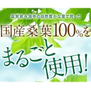 【話題沸騰】糖煎坊(とうせんぼう)は国産桑の葉100%のお茶!