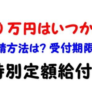 一律10万円給付金はいつから?申請方法と受付期限は?