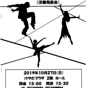 ダンス発表会のお知らせ
