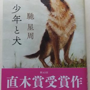 直木賞受賞作「少年と犬」