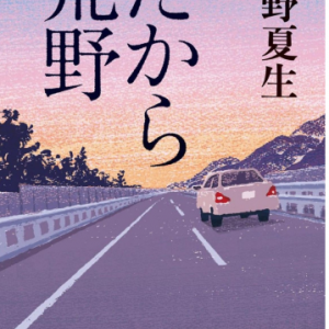 桐野夏生著「だから荒野」
