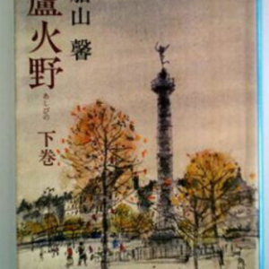 函館にある「五島軒」のものがたり