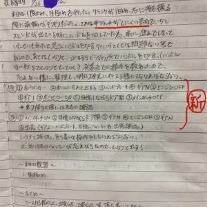 運転士への道のり 自動車学校編⑦ ~発着点での操作~