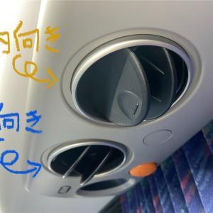 貸切バス、エアコン吹き出し口の向きについて…