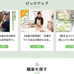 当ブログが職業情報サイトに!?(*^O^*)