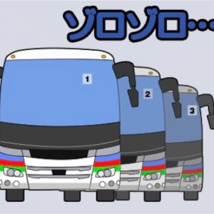 """貸切バス """"梯団走行""""とは"""