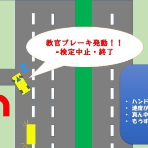 バス運転士への道のり 社内教習編⑤