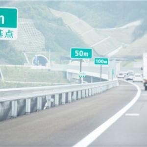 高速道路、車間の測り方!