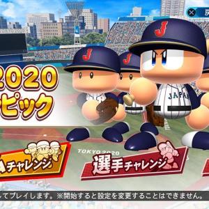 【速報】 パワプロ2020、「東京2020オリンピック」モード発表wxwxwxwxwxwxwxw