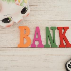 銀行口座はいくつ必要?答えは3つ!理由を解説