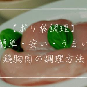 【ポリ袋調理】簡単・安い・うまい。鶏胸肉の調理方法