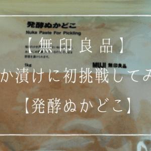 【無印良品】ぬか漬けに初挑戦してみた【発酵ぬかどこ】