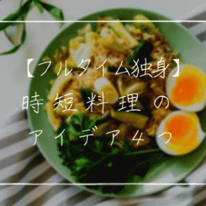 【フルタイム独身】時短料理のアイデア4つ