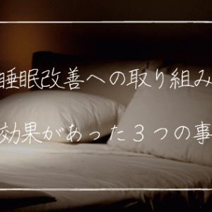 【中途覚醒】睡眠改善への取り組み。効果があった3つのこと【早朝覚醒】