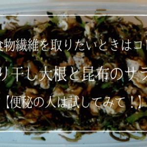 【食物繊維を取りたいときはコレ】切り干し大根と昆布のサラダ【便秘の人は試してみて!】