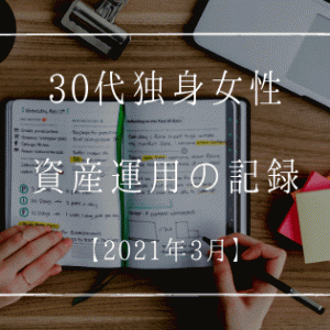 30代独身女性 資産運用の記録【2021年3月】