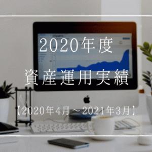 2020年度の資産運用実績│2020年4月~2021年3月