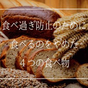 【食欲安定】食べ過ぎ防止のために食べるのをやめた4つの食べ物