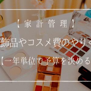 【家計管理】服飾品やコスメ費のやりくり【一年単位で予算を決める】