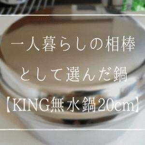 一人暮らしの相棒として選んだ鍋【KING無水鍋20cm】