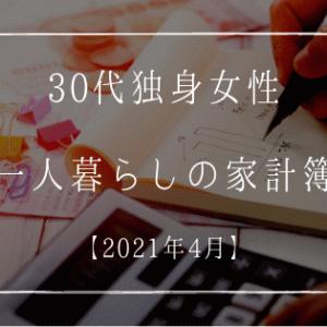 30代独身女性 一人暮らしの家計簿【2021年4月】