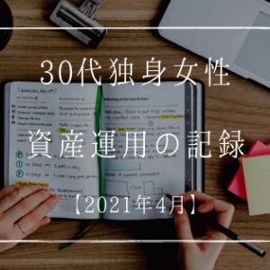 30代独身女性 資産運用の記録【2021年4月】