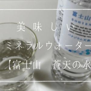 【富士山蒼天の水】水を飲む習慣化ができたミネラルウォーター
